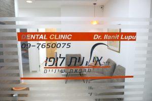 כניסה למרפאת שיניים של ד''ר אילנית לופו בכפר סבא